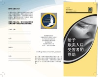 Help for Victims of Human Trafficking (Chinese)