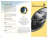 Help for Victims of Human Trafficking (Korean)