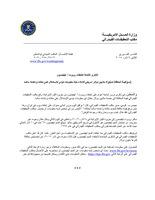 Levinson Press Release - Arabic