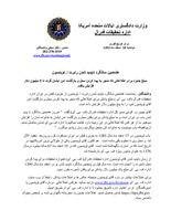 Levinson Press Release - Farsi