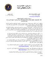 Levinson Press Release - Pashto