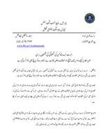 Levinson Press Release - Urdu