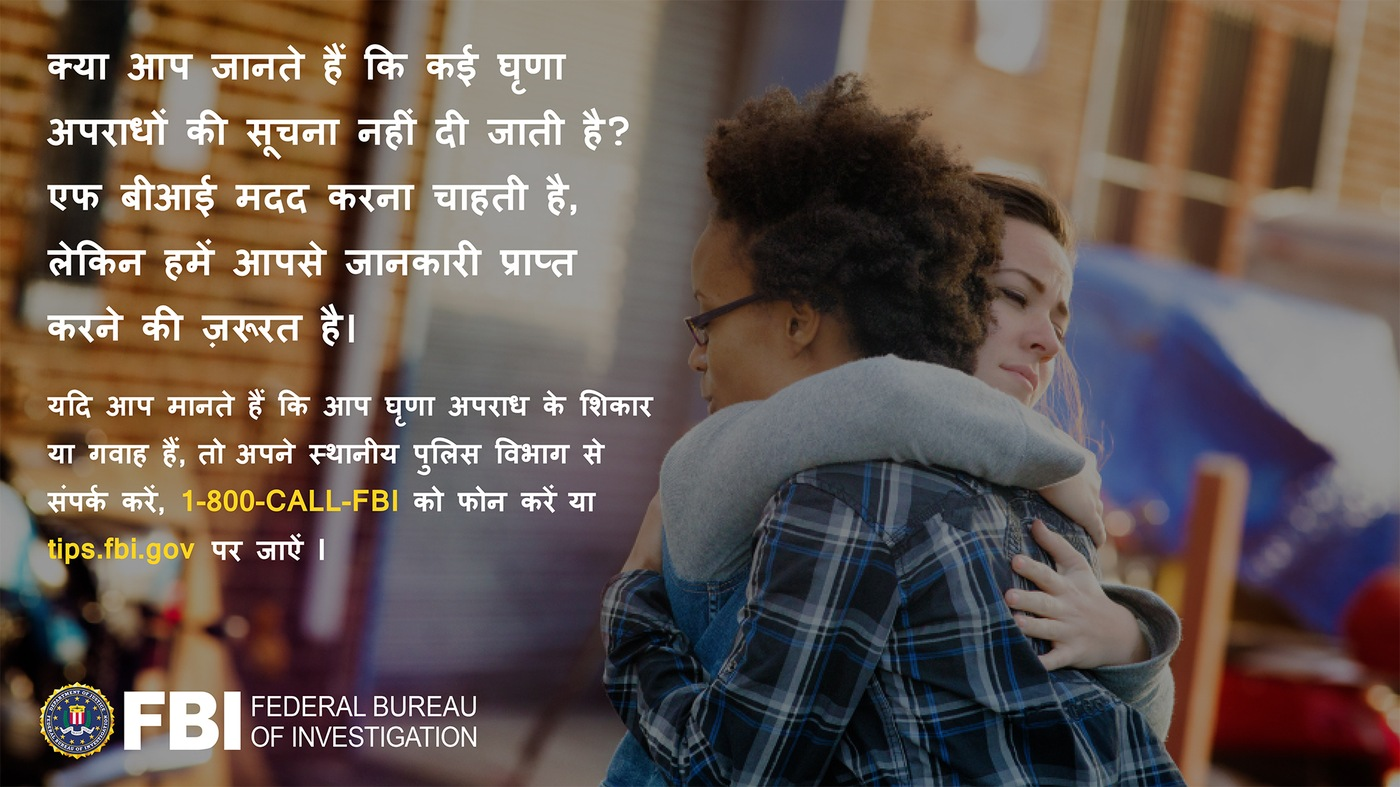 Anti-hate crime ad produced by FBI New York in Hindi. Did you know many hate crimes are not reported? The FBI wants to help. Report to 1-800-FBI or tips.fb.gov.