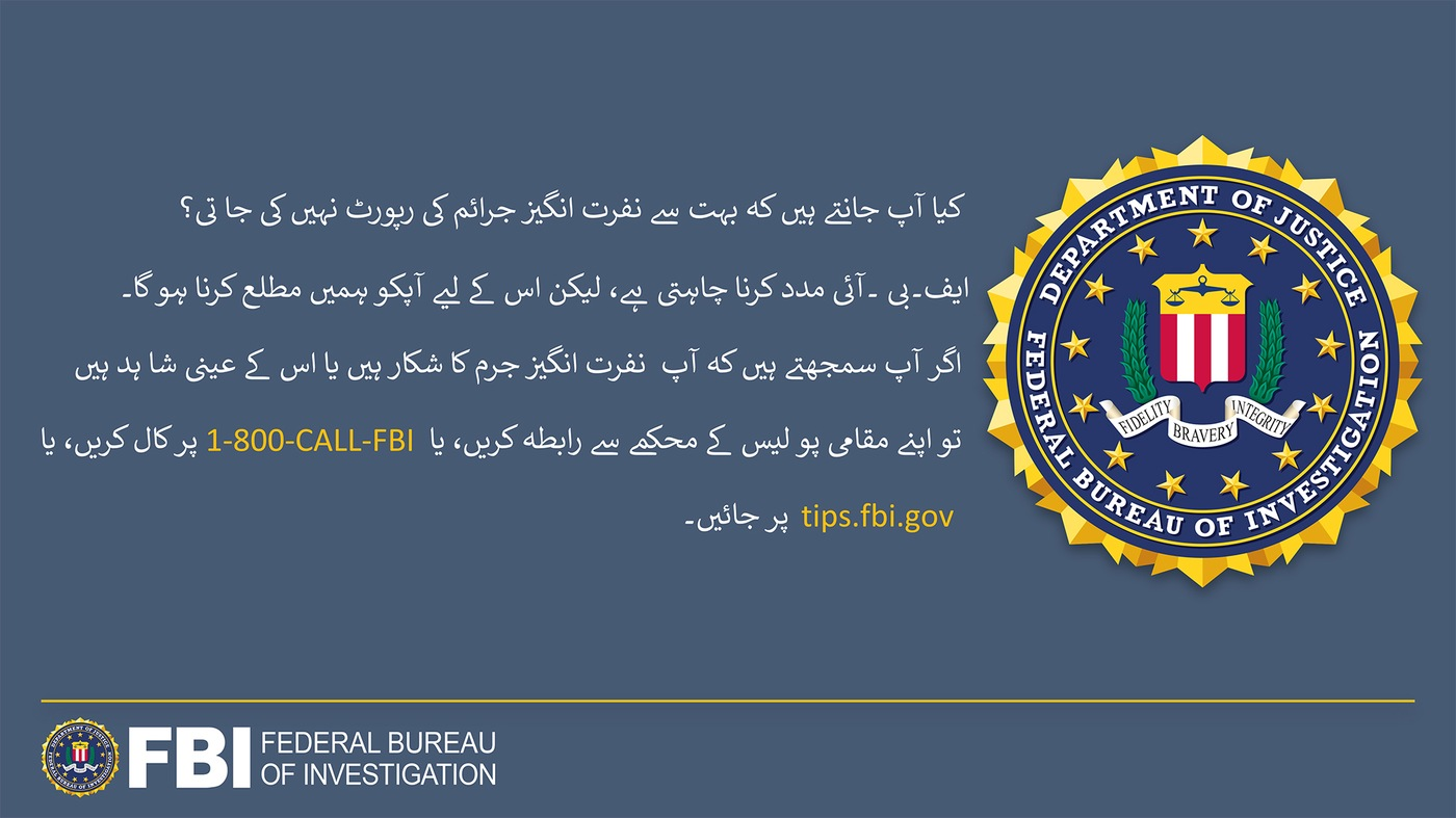 Anti-hate crime ad produced by FBI New York in Urdu. Did you know many hate crimes are not reported? The FBI wants to help. Report to 1-800-FBI or tips.fb.gov.