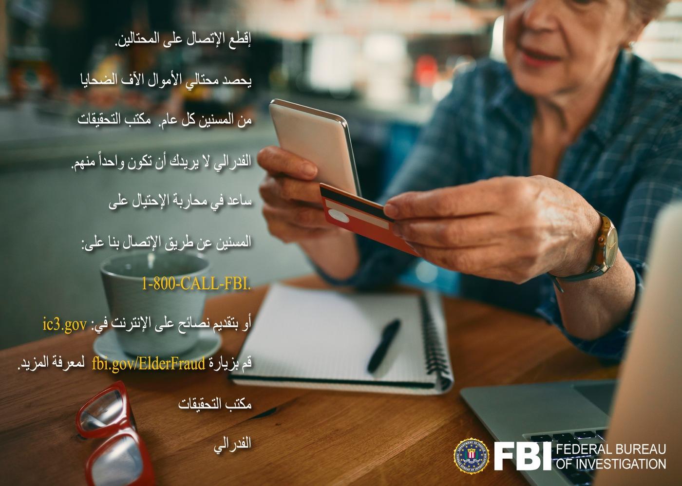 New York Elder Fraud Campaign - Arabic