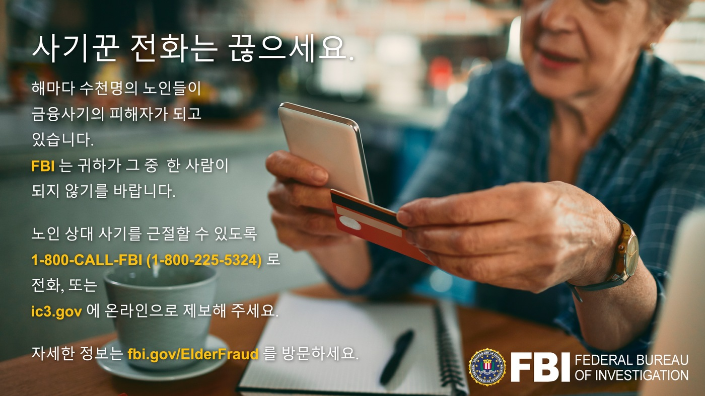 New York Elder Fraud Campaign - Korean