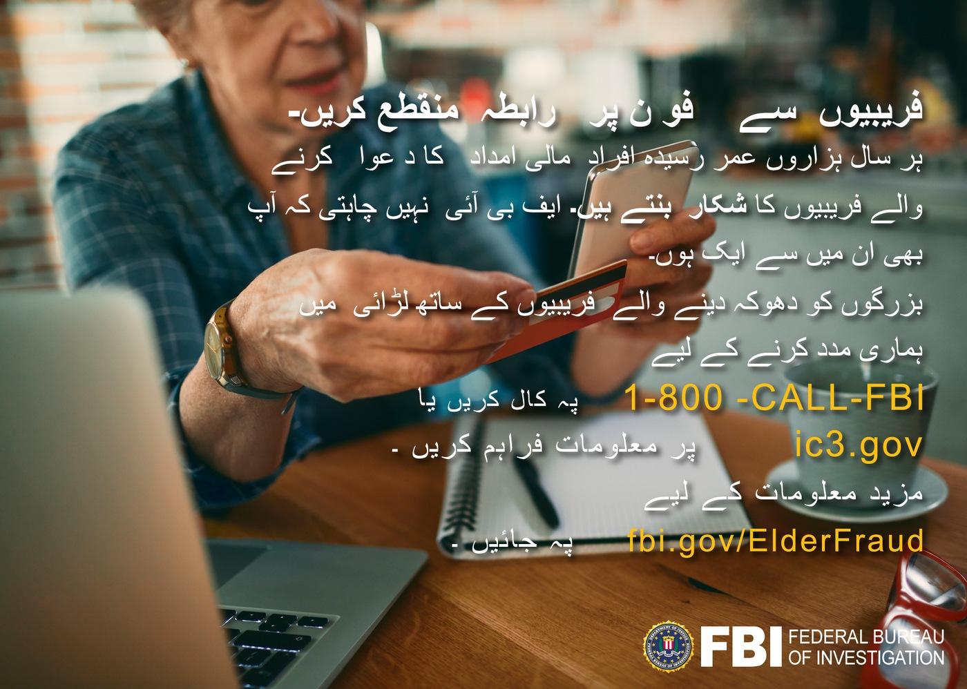 New York Elder Fraud Campaign - Urdu