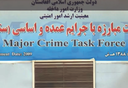 Mission Afghanistan: Major Crimes Task Force